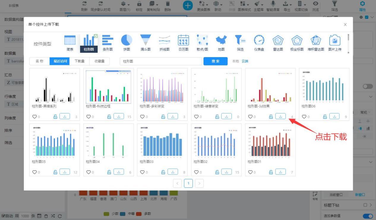 数据可视化报表模板